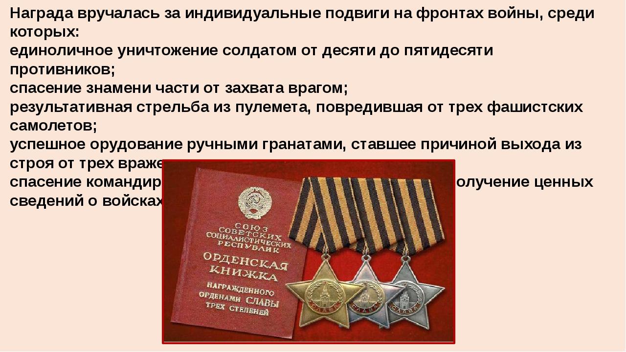 Награда вручалась за индивидуальные подвиги на фронтах войны, среди которых:...