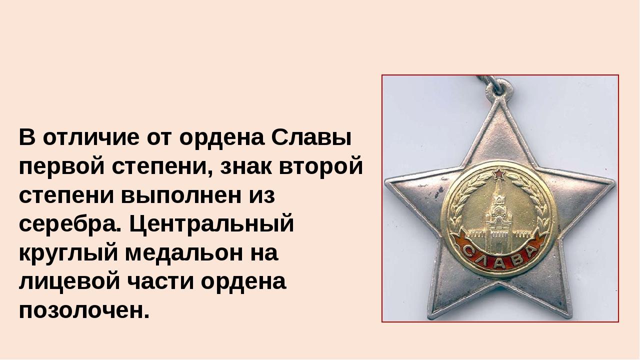 В отличие от ордена Славы первой степени, знак второй степени выполнен из сер...
