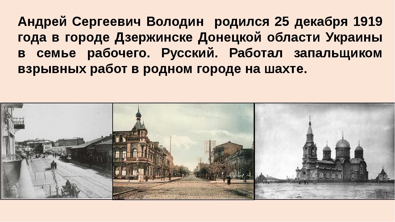 Андрей Сергеевич Володин родился 25 декабря 1919 года в городе Дзержинске Дон...