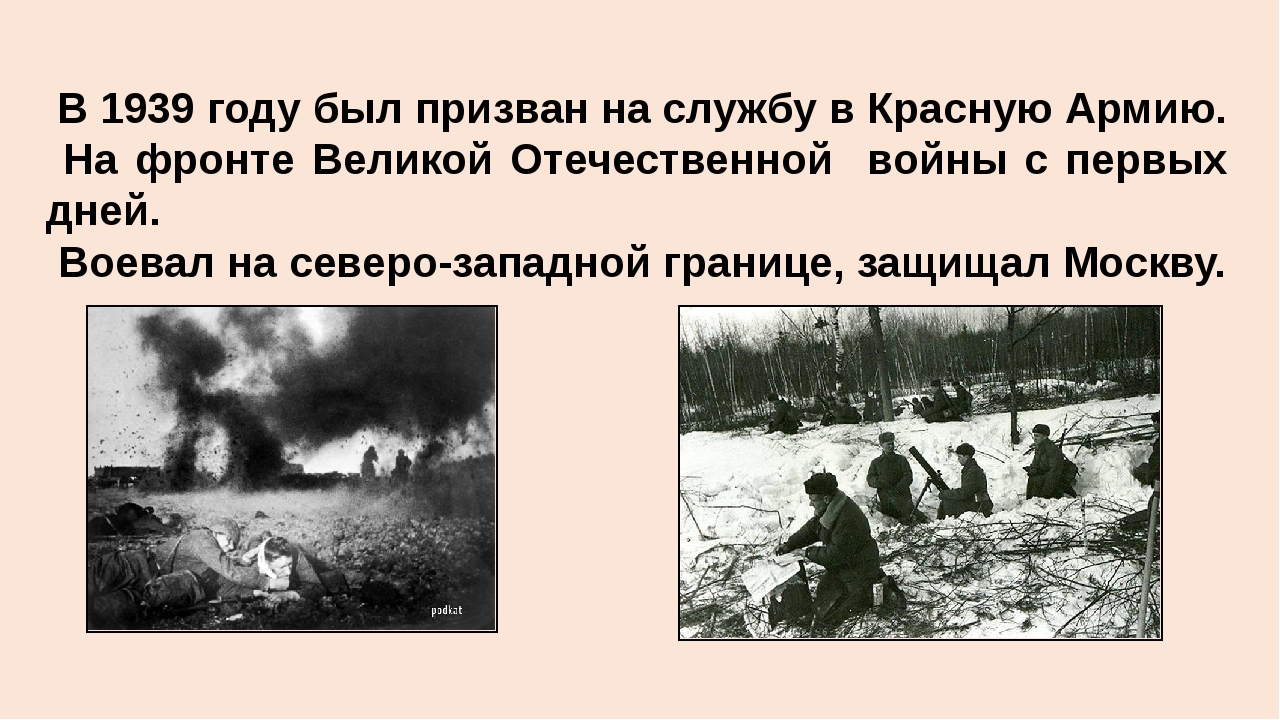 В 1939 году был призван на службу в Красную Армию. На фронте Великой Отечест...