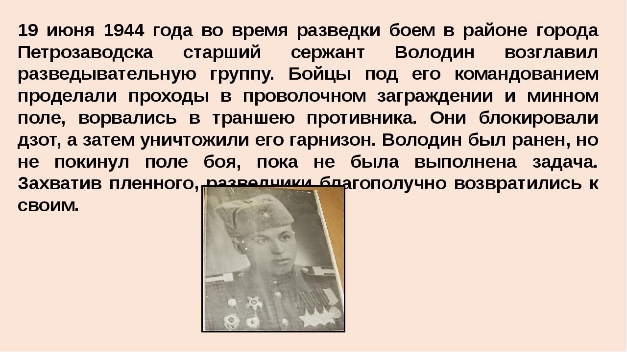 19 июня 1944 года во время разведки боем в районе города Петрозаводска старши...