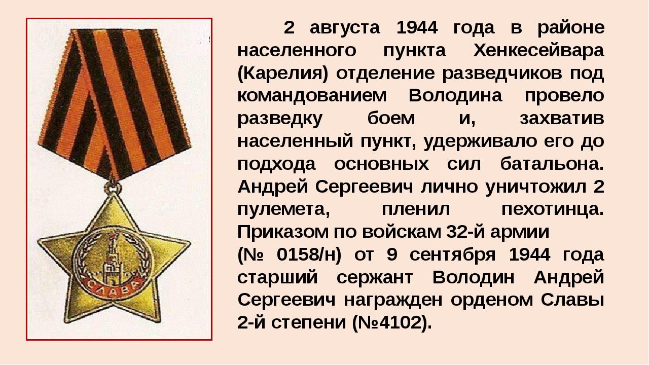 2 августа 1944 года в районе населенного пункта Хенкесейвара (Карелия) отдел...