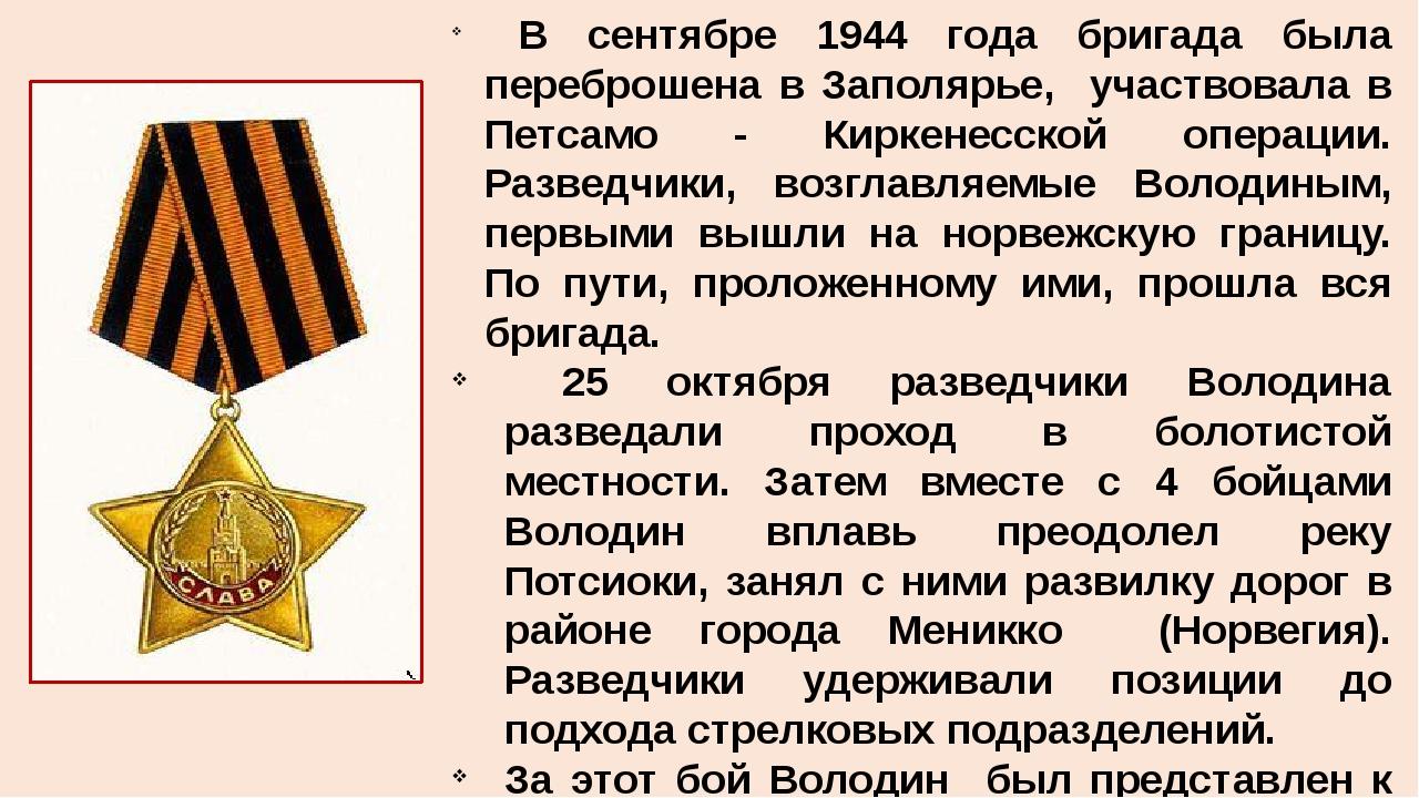 В сентябре 1944 года бригада была переброшена в Заполярье, участвовала в Пет...