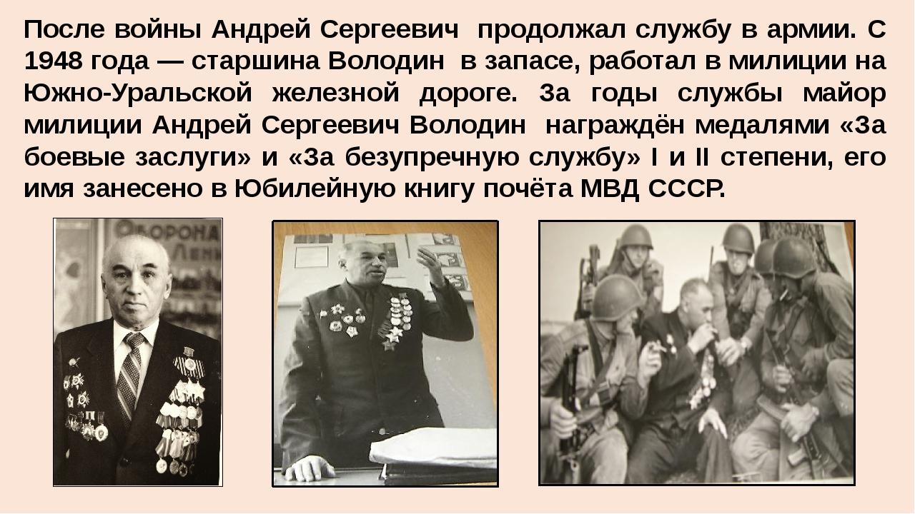 После войны Андрей Сергеевич продолжал службу в армии. С 1948 года — старшина...