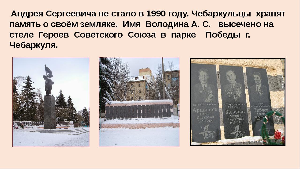 Андрея Сергеевича не стало в 1990 году. Чебаркульцы хранят память о своём зе...