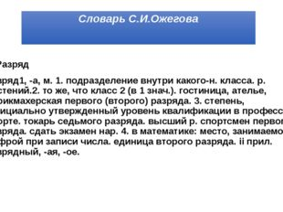 Словарь С.И.Ожегова Разряд разряд1, -а, м. 1. подразделение внутри какого-н.