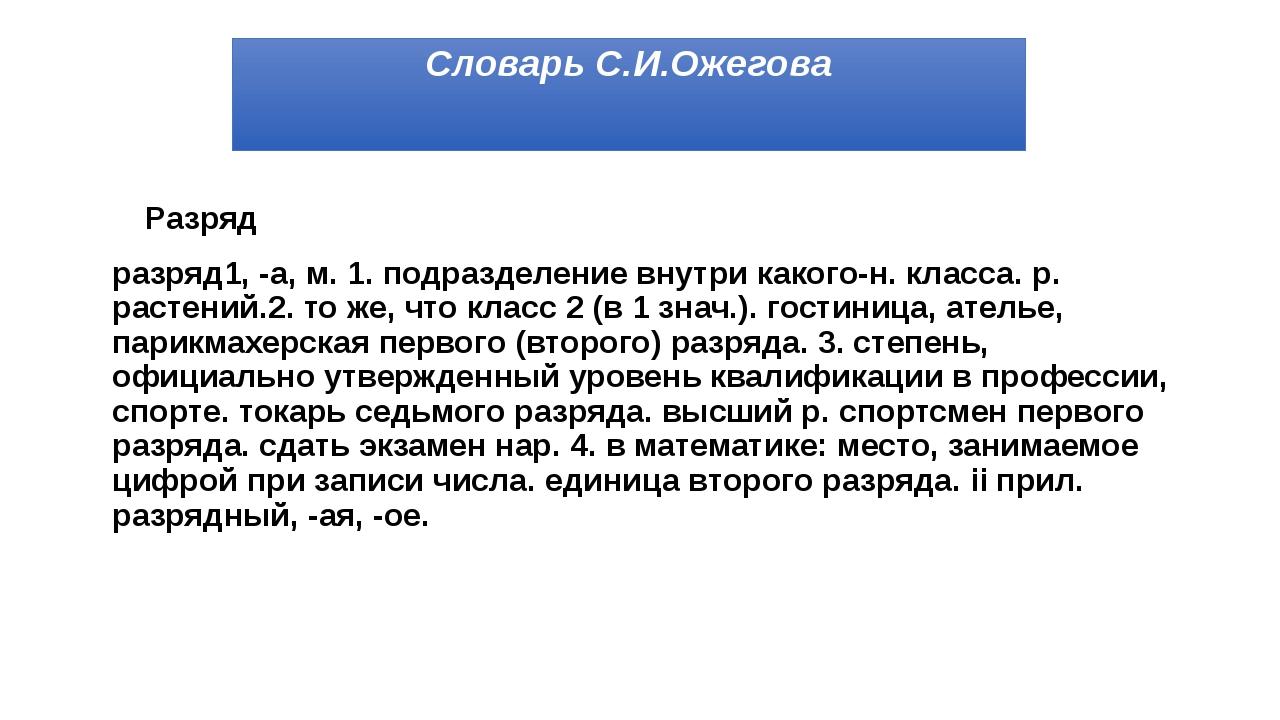 Словарь С.И.Ожегова Разряд разряд1, -а, м. 1. подразделение внутри какого-н....