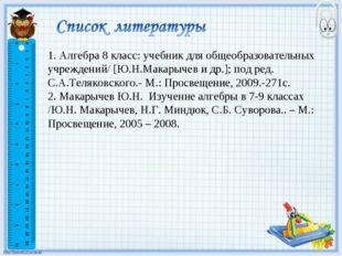 1. Алгебра 8 класс: учебник для общеобразовательных учреждений/ [Ю.Н.Макарыче