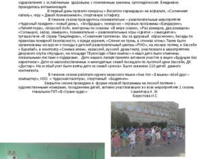 За период с 1 июня по 10 июля летним отдыхом было охвачено 310 детей. Пришко