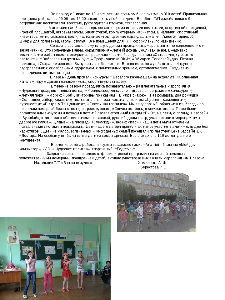 За период с 1 июня по 10 июля летним отдыхом было охвачено 310 детей. Пришко...