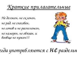 Краткие прилагательные Не должен, не склонен, не рад, не способен, не готов и