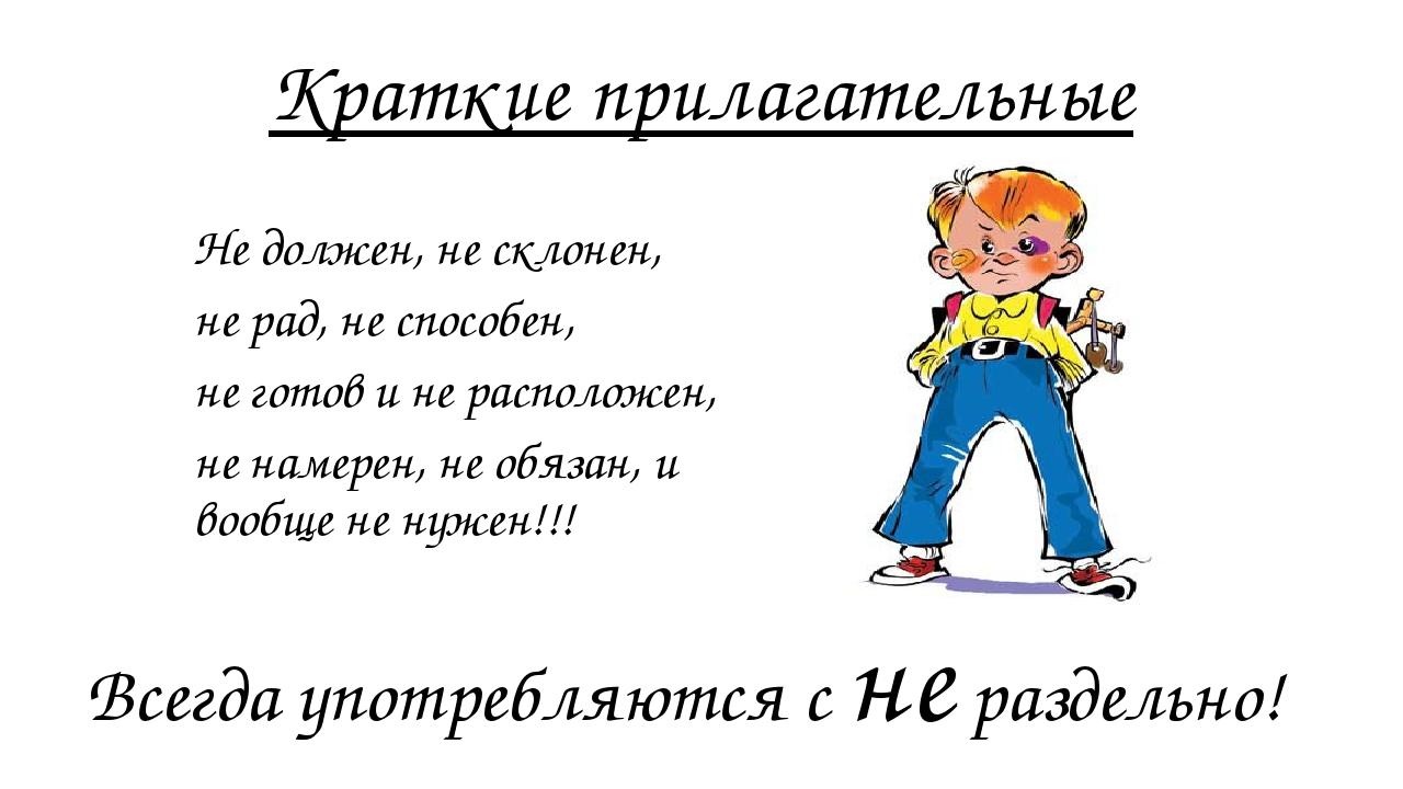 Краткие прилагательные Не должен, не склонен, не рад, не способен, не готов и...