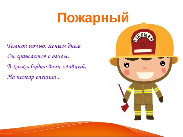 Пожарный Темной ночью, ясным днем Он сражается с огнем. В каске, будто воин с...