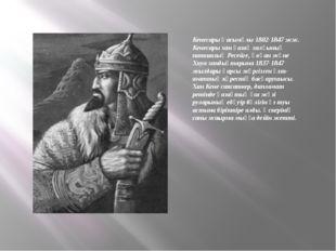 Кенесары Қасымұлы 1802-1847 жж. Кенесары хан қазақ халқының патшалық Ресейге,