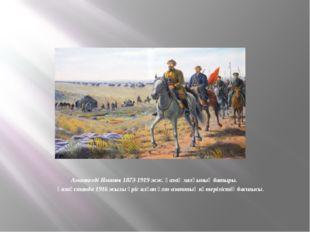 Аманкелді Иманов 1873-1919 жж. Қазақ халқының батыры. Қазақстанда 1916 жылы