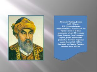 Мухаммед Хайдар Дулати (1499-155жж.) М.Х. Дулати бойында энцеклопедиялық біл