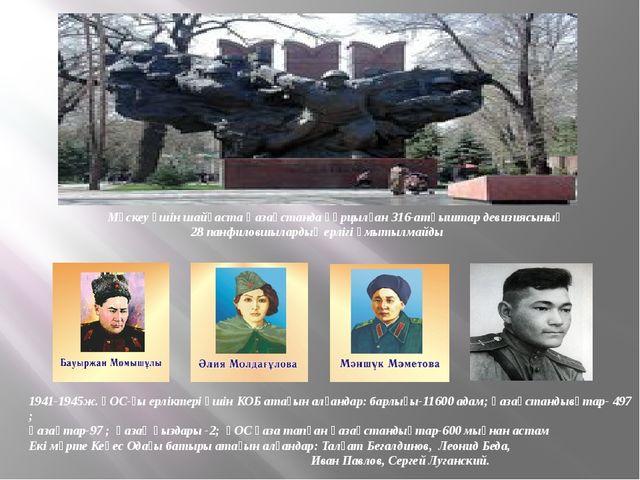 1941-1945ж. ҰОС-ғы ерліктері үшін КОБ атағын алғандар: барлығы-11600 адам; Қа...