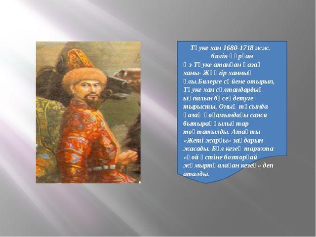 Тәуке хан 1680-1718 жж. билік құрған Әз Тәуке атанған қазақ ханы- Жәңгір хан...