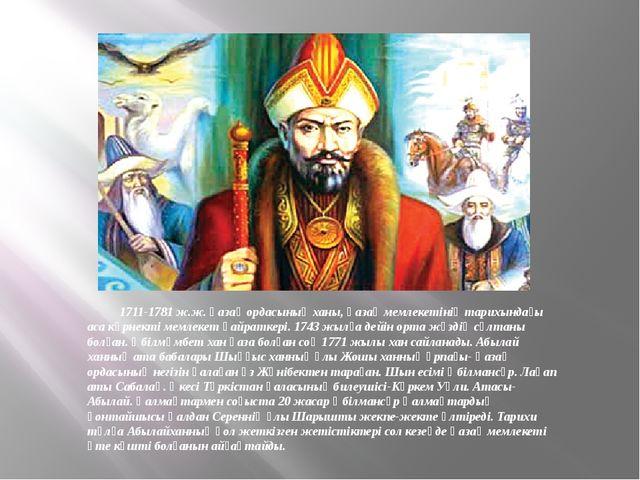 1711-1781 ж.ж. Қазақ ордасының ханы, Қазақ мемлекетінің тарихындағы аса көрн...