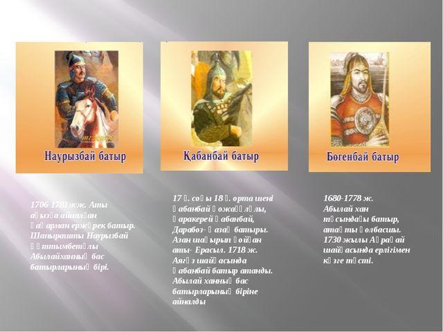 1680-1778 ж. Абылай хан тұсындағы батыр, атақты қолбасшы. 1730 жылы Аңрақай ш...