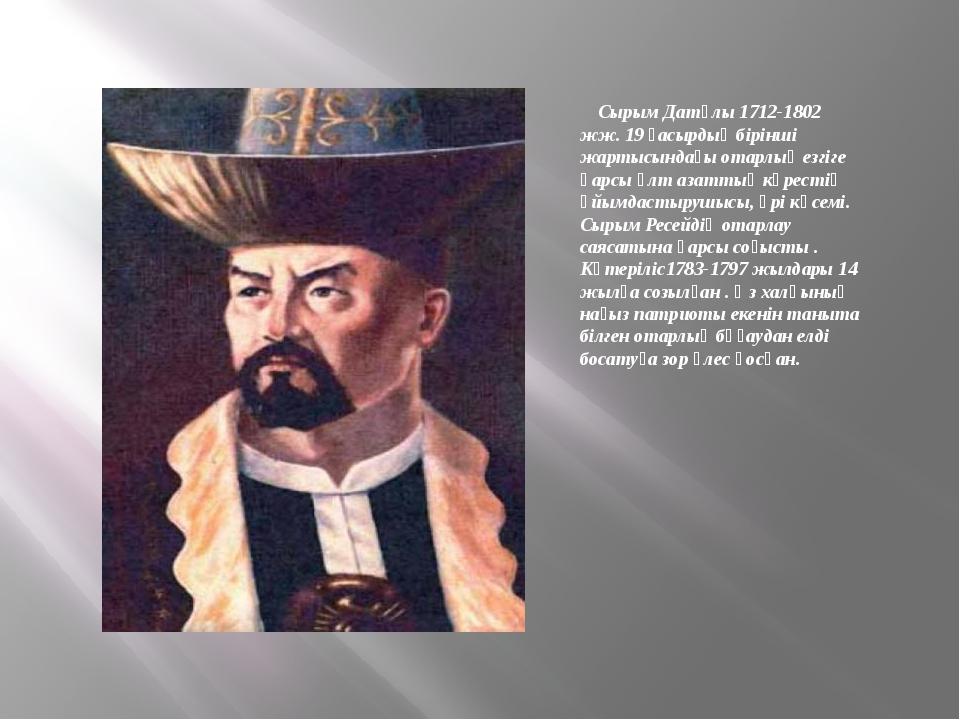 Сырым Датұлы 1712-1802 жж. 19 ғасырдың бірінші жартысындағы отарлық езгіге қ...