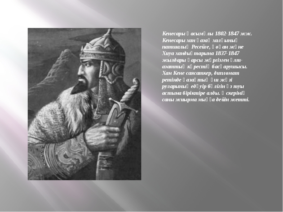 Кенесары Қасымұлы 1802-1847 жж. Кенесары хан қазақ халқының патшалық Ресейге,...