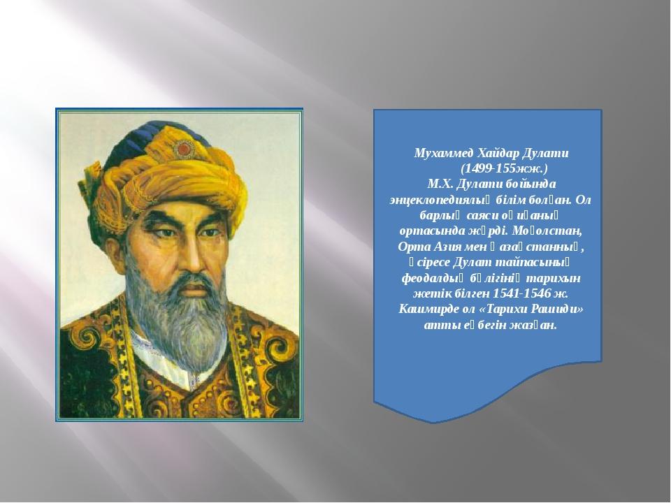 Мухаммед Хайдар Дулати (1499-155жж.) М.Х. Дулати бойында энцеклопедиялық біл...