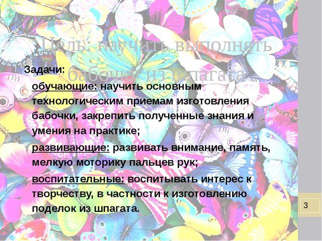 Цель: научить выполнять бабочку из шпагата Задачи: обучающие:научить основн...