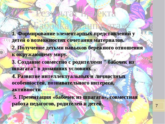 Результат проекта «Бабочка из шпагата» 1. Формирование элементарных представл...