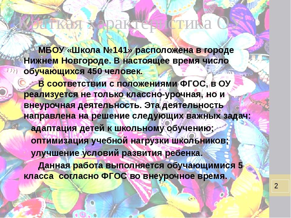 Краткая характеристика ОУ МБОУ «Школа №141» расположена в городе Нижнем Новг...