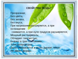 СВОЙСТВА ВОДЫ Прозрачная; Без цвета; Без запаха; Без вкуса; При нагревании ра