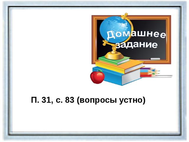 П. 31, с. 83 (вопросы устно)