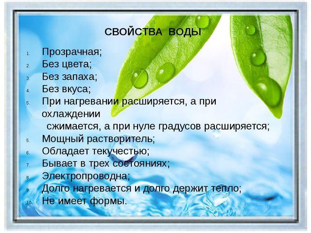 СВОЙСТВА ВОДЫ Прозрачная; Без цвета; Без запаха; Без вкуса; При нагревании ра...