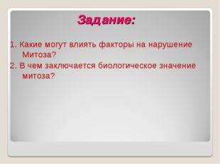 Задание: 1. Какие могут влиять факторы на нарушение Митоза? 2. В чем заключае