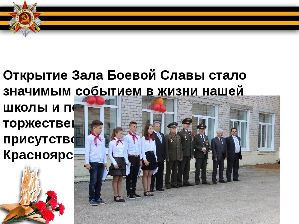 Открытие Зала Боевой Славы стало значимым событием в жизни нашей школы и посё...
