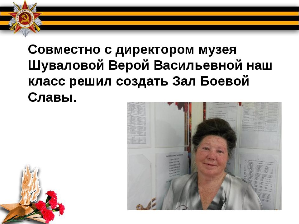 Совместно с директором музея Шуваловой Верой Васильевной наш класс решил соз...