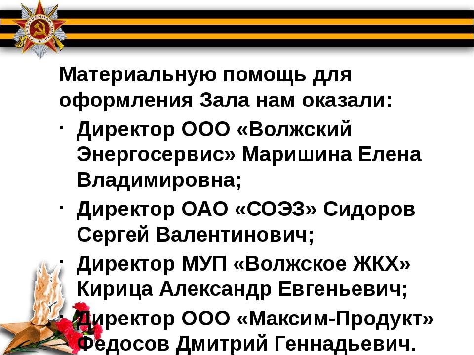 Материальную помощь для оформления Зала нам оказали: Директор ООО «Волжский...