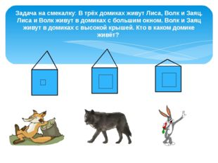 Задача на смекалку: В трёх домиках живут Лиса, Волк и Заяц. Лиса и Волк живут