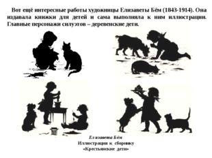 Елизавета Бём Иллюстрация к сборнику «Крестьянские дети» Вот ещё интересные р