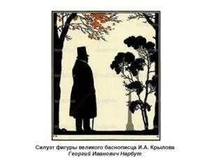 Силуэт фигуры великого баснописца И.А. Крылова Георгий Иванович Нарбут
