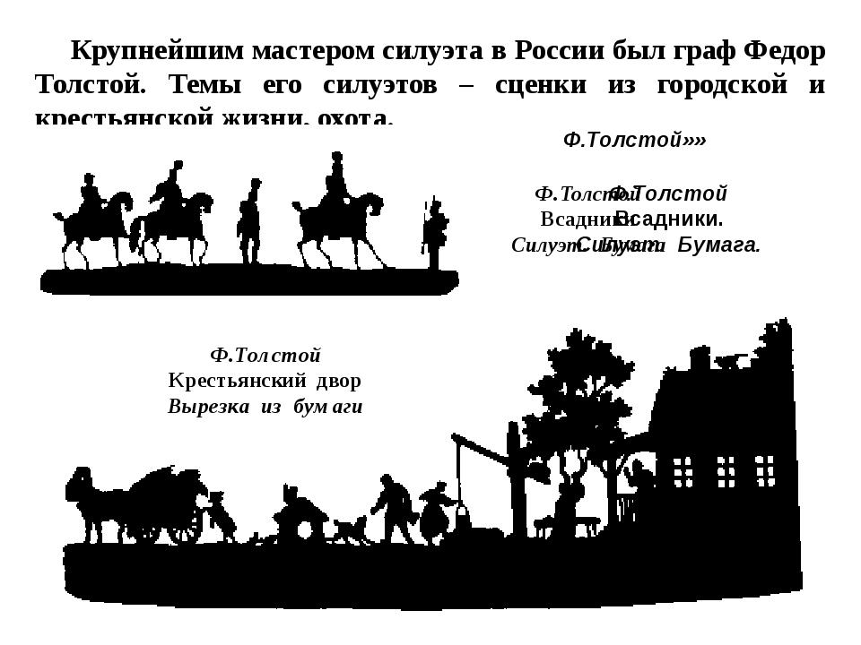 Крупнейшим мастером силуэта в России был граф Федор Толстой. Темы его силуэт...