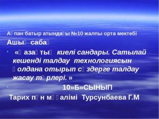 Ақпан батыр атындағы №10 жалпы орта мектебі Ашық сабақ  «Қазақтың киелі сан