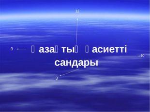 Қазақтың қасиетті сандары 3 9 12 40