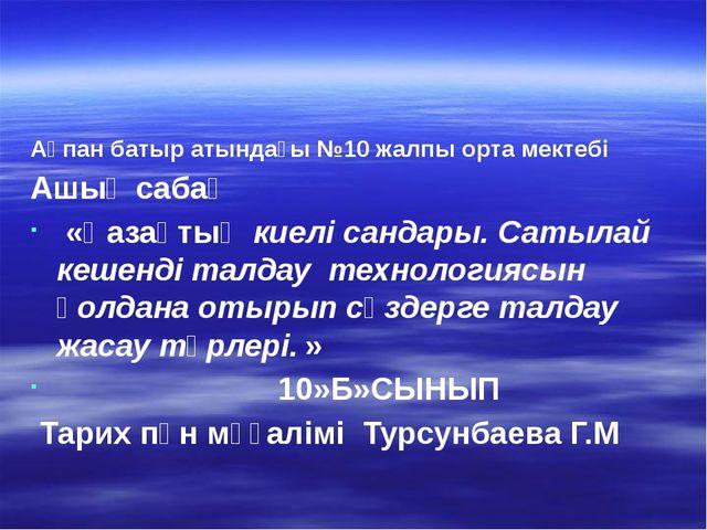 Ақпан батыр атындағы №10 жалпы орта мектебі Ашық сабақ  «Қазақтың киелі сан...