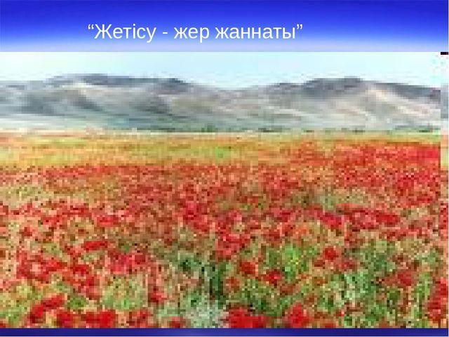 """""""Жетісу - жер жаннаты"""""""