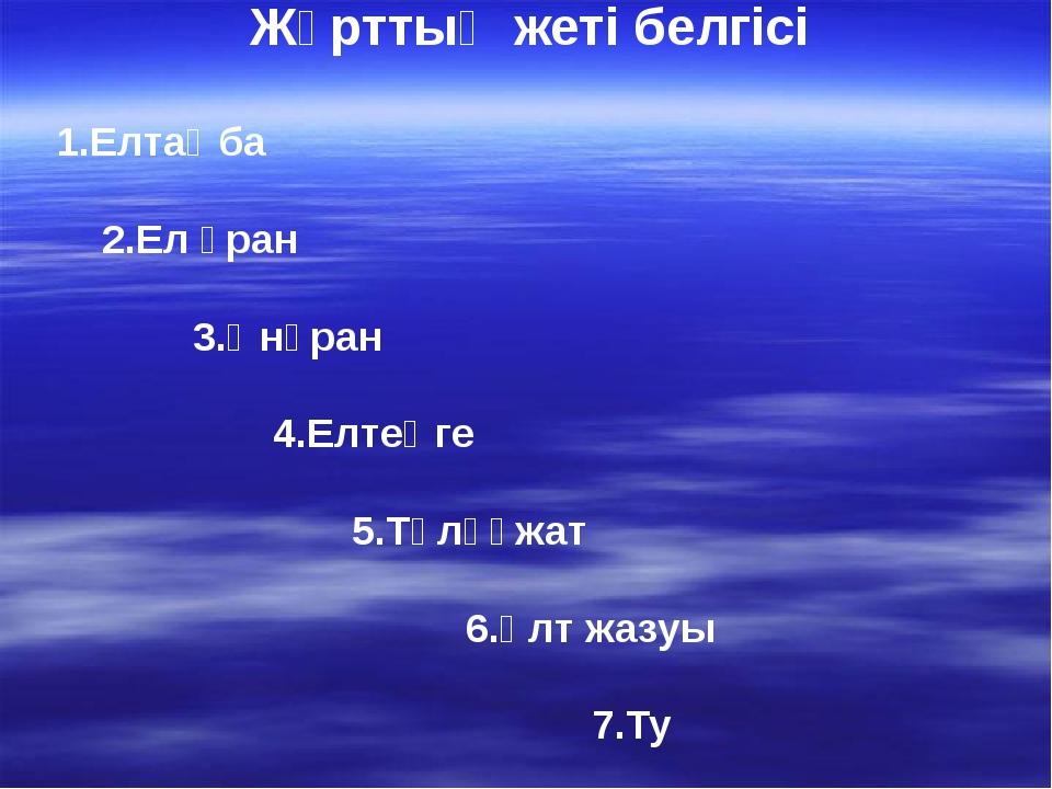 Жұрттың жеті белгісі 1.Елтаңба 2.Ел ұран 3.Әнұран 4.Елтеңге 5.Төлқұжат 6.Ұлт...