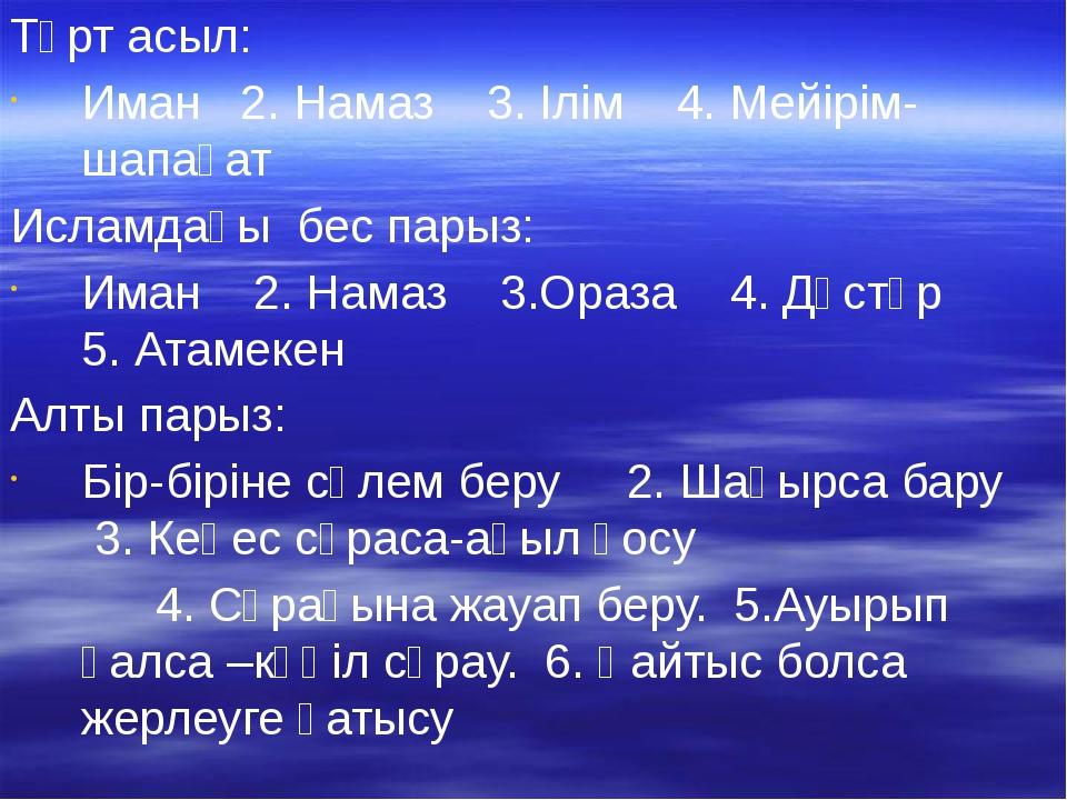 Төрт асыл: Иман 2. Намаз 3. Ілім 4. Мейірім-шапағат Исламдағы бес парыз: Иман...