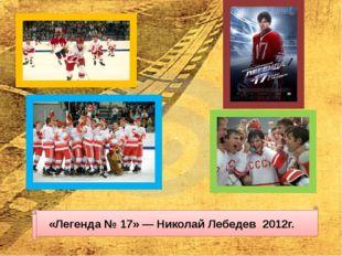«Легенда №17»— Николай Лебедев 2012г.