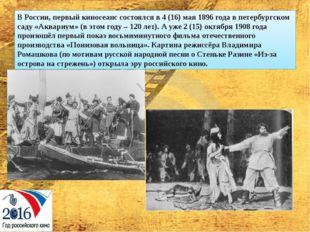 ВРоссии, первый киносеанс состоялся в 4 (16) мая 1896 года в петербургском с