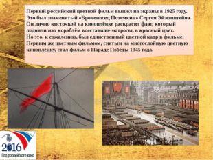 Первый российский цветной фильм вышел наэкраны в1925году. Это был знамени